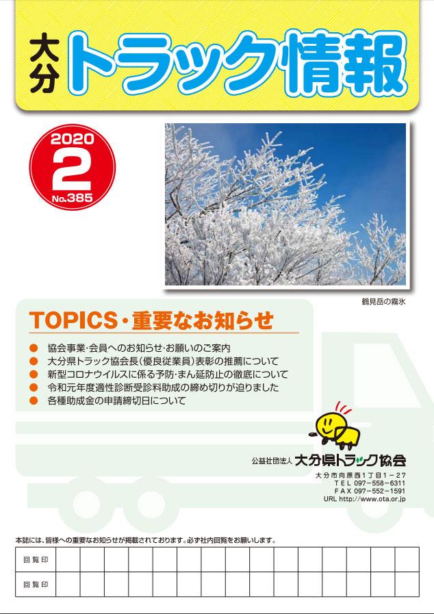 月刊会報誌「トラック情報」の表紙画像