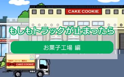 もしもトラックが止まったら:お菓子工場編